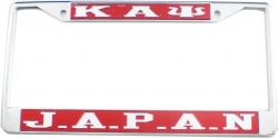 View Buying Options For The Kappa Alpha Psi J.A.P.A.N. License Plate Frame